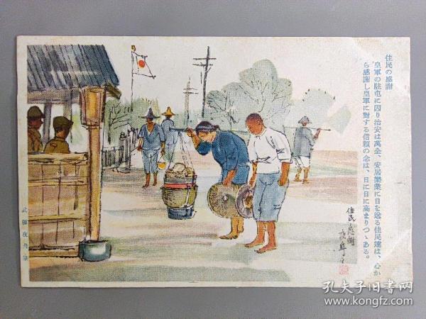 民国日本侵华军邮明信片—住民的感谢
