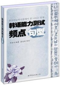 韩语能力测试频点句型