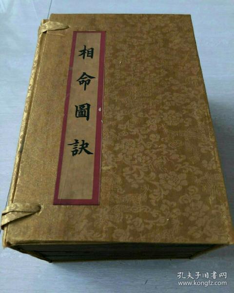 #古籍善本#古书老书#【相命图诀】 册页版一套共4本  尺寸:27x20cm,单本厚度:4cm
