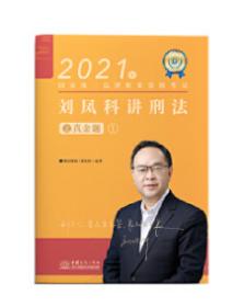 2021年国家统一法律职业资格考试刘凤科讲理论法之真金题7