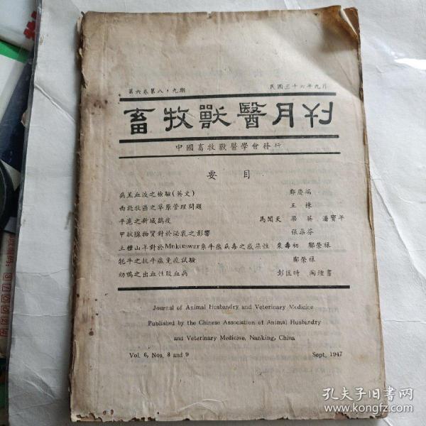 畜牧兽医月刊,民国三十六年第八,九合刊