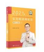 2021年国家统一法律职业资格考试 宋光明讲理论法之真金题7