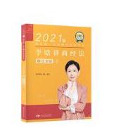2021年国家统一法律职业资格考试 李晗讲商经法之真金题6