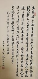 赵朴初书毛主席词,荣宝斋水印精印精裱。