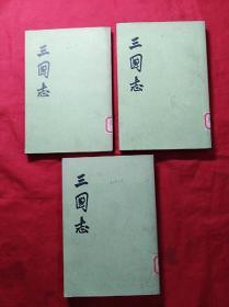 三国志(存一、四、五)三本合售