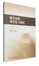 """魔芋加工技术书籍 西昌学院""""质量工程""""资助出版系列专著:魔芋资源的开发与利用"""