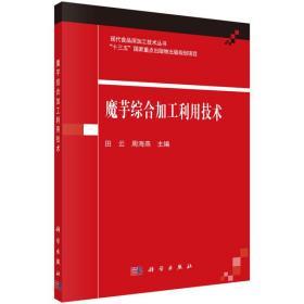 魔芋加工技术书籍 魔芋综合加工利用技术