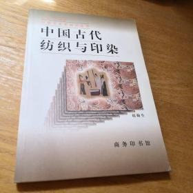 中国古代纺织与印染