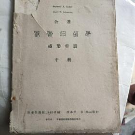 兽医细菌学合著中册(民国)