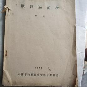 兽医细菌学下册(民国)