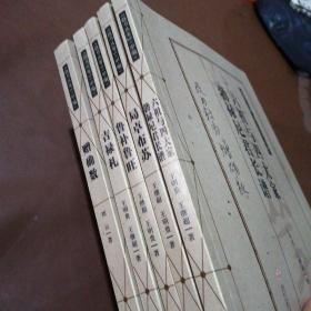 韪书丛考(甲编):赠确数、吉禄礼、鲁补鲁旺、局卓步苏、六祖与四大家 勃禄尼君长谱(5册合售)作者签名本
