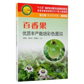 百香果种植技术书籍 百香果优质丰产栽培彩色图说