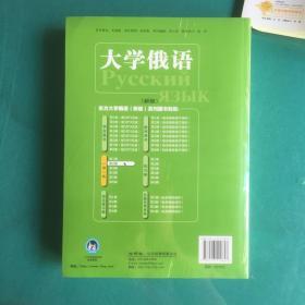 高等学校俄语专业教材·一课一练/学生用书:大学俄语(新版)