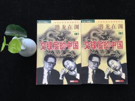 潜龙在渊:交锋后的中国:中国经济发展战略研究(上下2册)