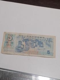 国库券(91年5元)