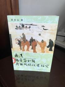 两汉魏晋南北朝与西域关系史研究