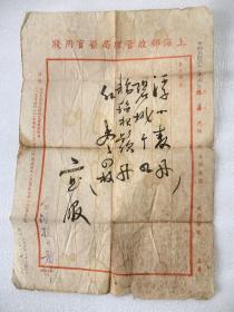 民国。医案      处方。上海邮政管理局医官