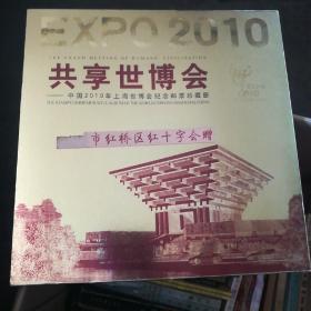 共享世博会一中国2010年上海世博会纪念邮票珍藏册