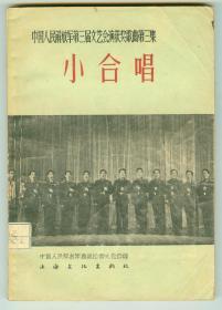 64年初版中国人民解放军第三届文艺会演获奖歌曲第三集《小合唱》