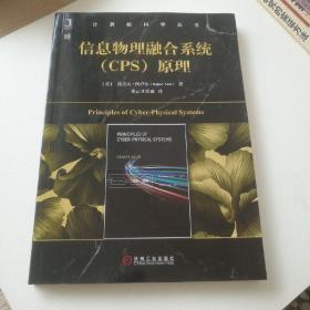 信息物理融合系统(CPS)原理