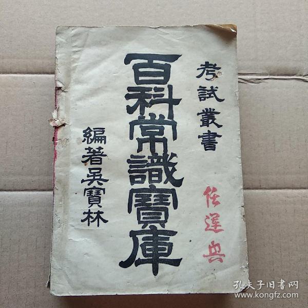 考试丛书:百科常识宝库(下)康德5年