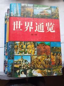 世界通览(第一,二,三,四卷)