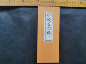 大字 般若心经 经折装  正面汉字 背面日文