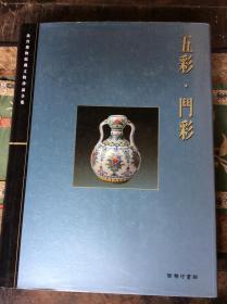 故宫博物院藏文物珍品全集 五彩.斗彩