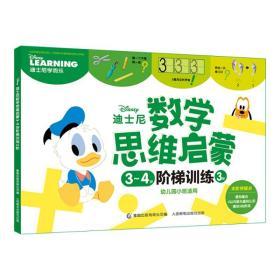 迪士尼数学思维启蒙(3-4岁阶梯训练3阶幼儿园小班适用)