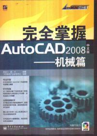 完全掌握AutoCAD 2008 中文版 机械篇(带盘)