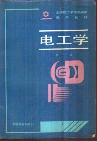 电工学 第二版(二手书)