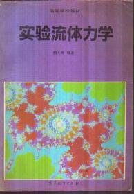 实验流体力学(二手书)