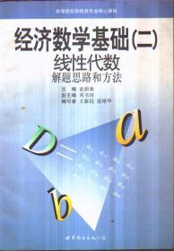 经济数学基础 二 线性代数解题思路和方法