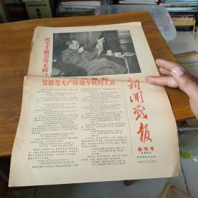 文革小报/新闻战报创刊号1967