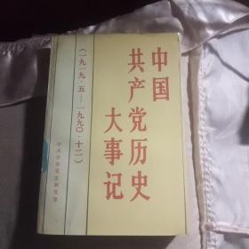 中国共产党历史大事记(一九一九、五~一九九0、十二)馆藏本