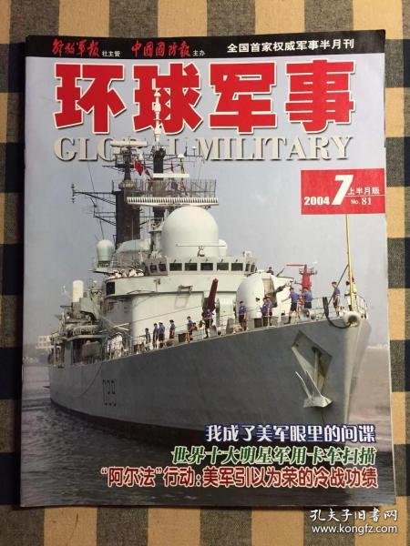 环球军事 2004年7月上 总81
