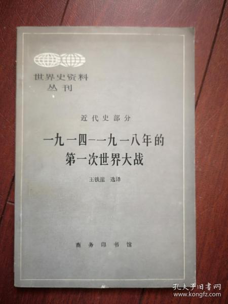 世界史资料丛刊  一九一四一九一八年的第一次世界大战,大战的爆发,帝国主义外交,大战的结束,停战协定