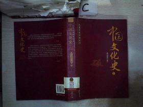 民国学术经典丛书:中国文化史(下)