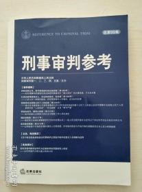 刑事审判参考2014年第4集(总第99集)