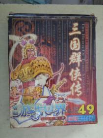 三国群侠传(纵横时空 攻略大全)(书+光盘2碟)