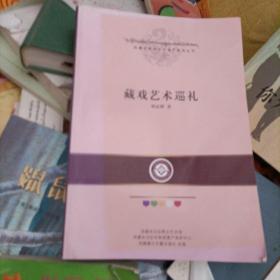 藏戏巡礼藏文