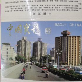 中国宝鸡邮政名信片