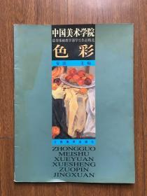 中国美术学院造型基础教学部学生作品精选:色彩(残缺46页)