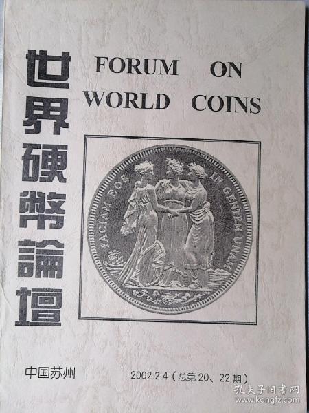 世界硬币论谈