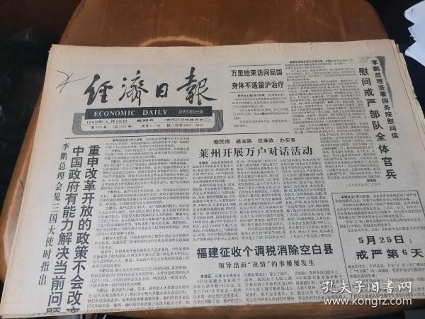原版经济日报(1989年5月26、27、28日,6月13、22、24日,7月15、16日,共8期)(每期4版)