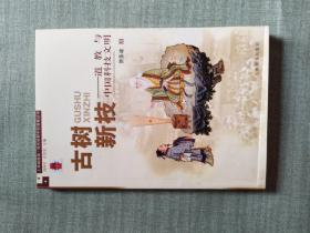 古树新枝:道教与中国科技文明