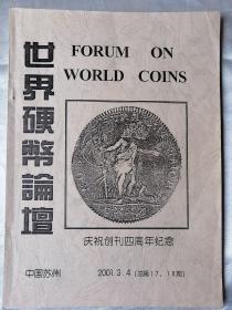 世界硬币论坛