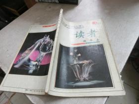 读者精华本 3