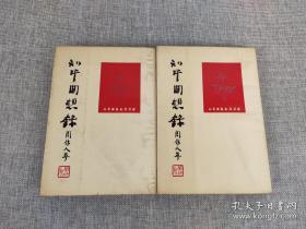 周作人回忆录《知堂回想录》上下册全,三育图书 1971年出版,周作人传世巨作,重要中国近代史料,内容丰富