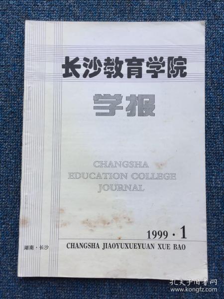 长沙教育学院 学报 1999.1 总第7期